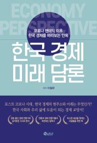 한국 경제 미래 담론