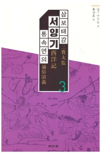 삼보태감 서양기 통속연의. 3
