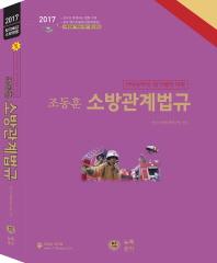 조동훈 소방관계법규(2017)