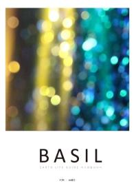 지구생활안내서 바질(Basil). 4: 쓰레기