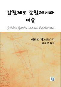갈릴레오 갈릴레이와 미술