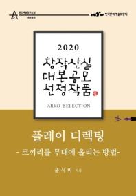 플레이 디렉팅 - 윤서비 희곡