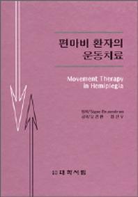 편마비 환자의 운동치료