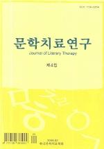 문학치료연구. 제4집