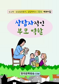상담자적인 부모역할