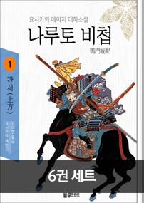 《요시카와 에이지의 나루토 비첩 시리즈》 (전 6권) 세트