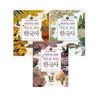 어린이를 위한 지도로 보는 한국사 전3권