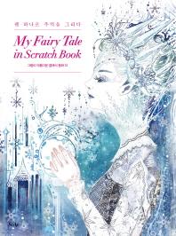 마이 패어리 테일 인 스크래치 북(My Fairy Tale in Scratch Book)