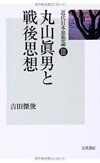 近代日本思想論 3