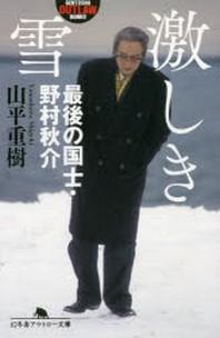 激しき雪 最後の國士.野村秋介