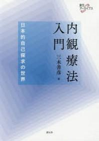 內觀療法入門 日本的自己探求の世界