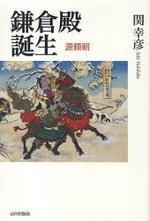 鎌倉殿誕生 源賴朝