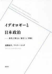 イデオロギ-と日本政治 世代で異なる「保守」と「革新」