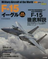 F-15イ-グル