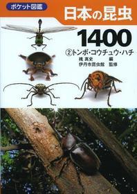 日本の昆蟲1400 2