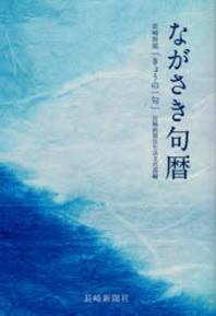 ながさき句曆 長崎新聞「きょうの一句」