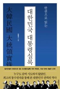 한 권으로 읽는 대한민국 대통령실록