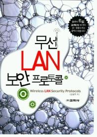 무선 LAN 보안 프로토콜
