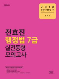 전효진 행정법 7급 실전동형 모의고사(2018)