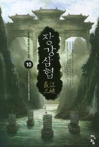 장강삼협. 10