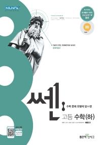 쎈 고등 수학(하)(2021)(쎈)