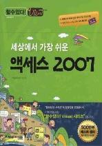 액세스 2007(세상에서 가장쉬운)