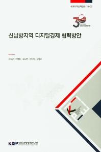 신남방지역 디지털경제 협력방안