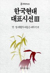 한국현대대표시선 3(민족문학선집 3)