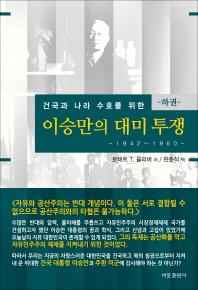 건국과 나라 수호를 위한 이승만의 대미투쟁(하): 1942-1960
