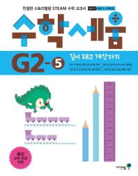 수학세움 초등 1 2학년군: 길이 재고 계산하기(G2-5)