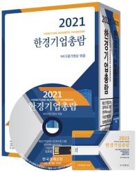 한경기업총람(2021)