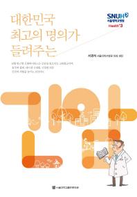 대한민국 최고의 명의가 들려주는 간암