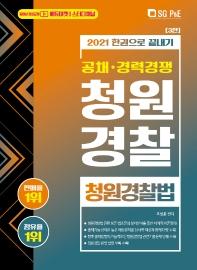 청원경찰법 한권으로 끝내기(청원경찰 공채 경력경쟁)(2021)