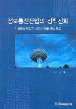 정보통신산업의 정책진화