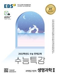 EBS 수능특강 고등 과학탐구영역 생명과학2(2021)(2022 수능대비)