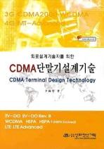 회로설계기술자를 위한 CDMA 단말기설계기술
