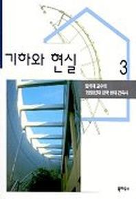 기하와 현실(임석재교수의 1990년대 한국현대건축사 3)