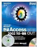 한글 ACCESS 2002 기초+활용(INSIDE OUT)