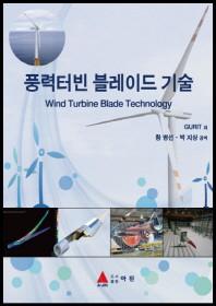 풍력터빈 블레이드 기술
