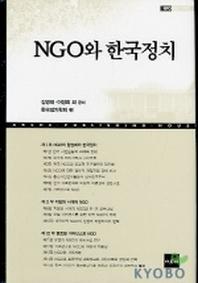 NGO와 한국정치