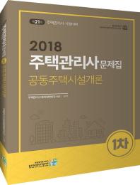 공동주택시설개론 문제집(주택관리사 1차)(2018)