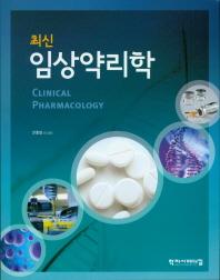 최신 임상약리학