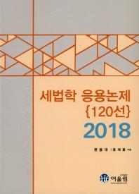 세법학 응용논제(120선)(2018)