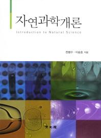 자연과학개론