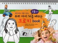 쉽게 배우고 빨리 익히는 우리 아이 처음 배우는 크로키 book: 인물그리기
