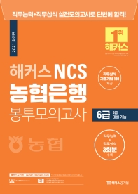 해커스 NCS 농협은행 봉투모의고사 6급(5급 대비 가능)(2021)