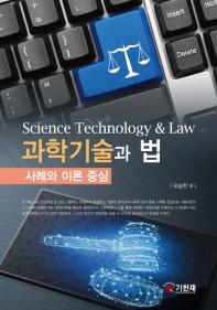과학기술과 법