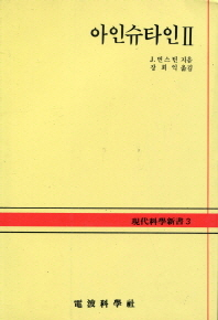 아인슈타인 II(현대과학신서 3A)