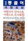 포켓 몽골어 여행회화
