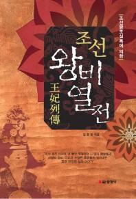 조선왕조실록에 의한 조선 왕비 열전